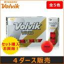 ボルビック VOLVIK ビビッド VIVID ゴルフボール 4ダース48球入り【送料無料】