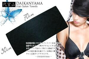 代官山 業務用 黒(Black) タオル サロン品質 美容院 カラーリング