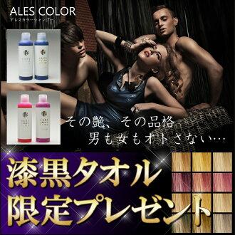 アレスカラーシャンプーエンシェールズ ancels white bleach purple シャンプーブリーチムラシャンカラートリートメントムラサキシャンプーヘアカラーヘアチョークヘナマニックパニックカラーバターヘアーチョーク