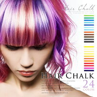 24色ヘアーチョークヘアカラーチョークhairchalk簡単一日髪染めシャンプーで簡単に落とせるヘアチョーク24色