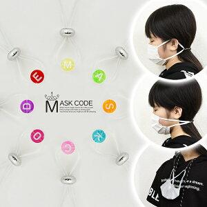 大人気♪イニシャル選べます!洗えるマスクコード 日本製 マスクコード マスクバンド 子供用 大人用 使い捨てマスク 布マスク 夏用マスク 冷感マスク スポーツマスクをもっ