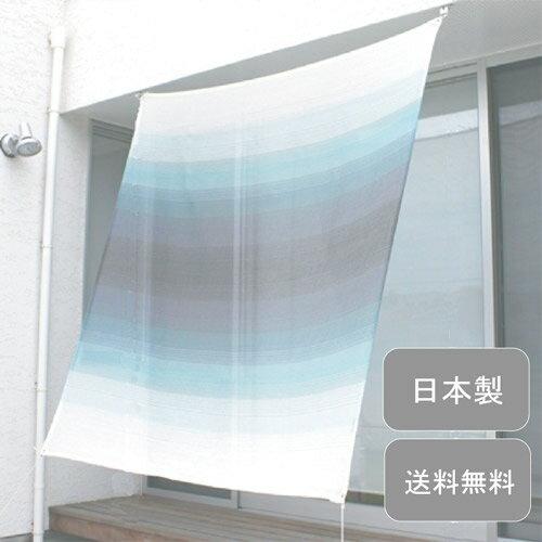 【日本製】【在庫あり】【日よけ UV カーテン ヨシズ】イチオリシェード グラデーションオーシャン