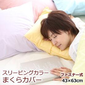 ★岩本繊維★日本製 スリーピングカラー[SleepingColor] 枕カバー/ファスナー式 43×63cm/ピロケース/まくら【受注生産】【代引き不可】
