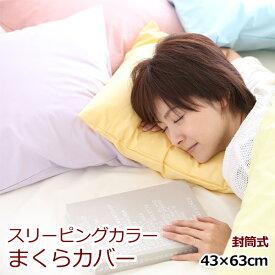 ★岩本繊維★日本製 スリーピングカラー[SleepingColor] 枕カバー/封筒式 43×63cm/ピロケース/まくら【受注生産】【代引き不可】