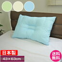 【送料無料】頸椎安定型半パイプ枕43×63/快眠枕/日本製/頚椎安定型/くぼみ型まくら/【あす楽】