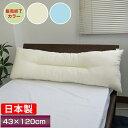 枕 43×120cm 日本製 頸椎安定型半パイプ枕【ロング】 キナリ ブルー オールシーズン ポリエステルわたにパイプ入り …