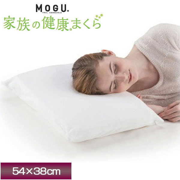 【ポイント10倍】【プレゼント付!】MOGU(モグ) 家族の健康まくら 54×38cm カバー付