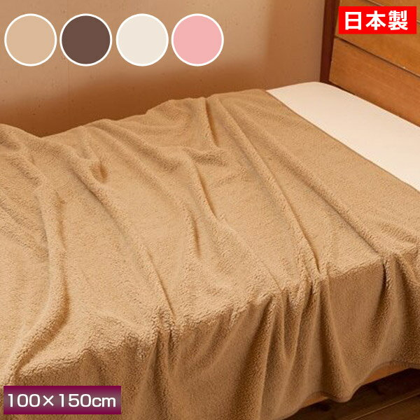 エバーウォーム毛布ハーフサイズ100×150[ムートン/フリース]日本製/ケット/吸湿・発熱/電源不要/発熱シリーズ/エコ/省エネ/オーシン
