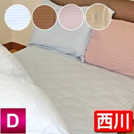 【最安値に挑戦!】京都西川綿100%サテン織 D ベッドシーツ(6001-63D)ダブル/D/ベッド用ボックスシーツ/フィットシーツ