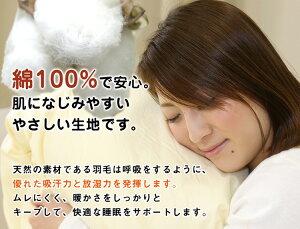 【お買得・】日本製羽毛掛け布団(ハンガリーホワイトダックダウン85%)キナリムジカラーダブルロング