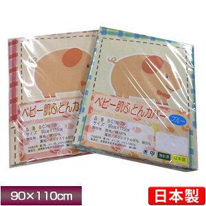 【1枚までネコポス可能】日本製ベビー布団用 肌掛けカバー(フレンド) はだかけカバー 肌掛ふとん 肌かけ布団 赤ちゃん ベビー寝具 baby