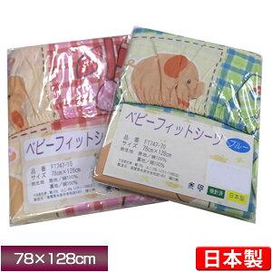 【1枚までネコポス可能】日本製ベビーフィットシーツ(フレンド)ゴム付き!ワンタッチボックスタイプ 肌に優しい綿100%!ベビー布団用敷き布団カバー 敷きふとんカバー 赤ちゃん ベビ
