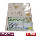 【1枚までネコポス可能】日本製 お昼寝掛け布団カバー【ハッピーベア】【綿100%】おひるね布団用掛布団カバー ふとん…