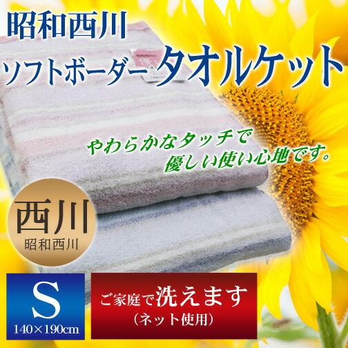 【最安値に挑戦】 昭和西川 ソフトボーダー 優しい タオルケット シングルサイズ 140×190cm 綿100% S シングル 140×190 やわらか ボーダー 涼し気 【あす楽対応】