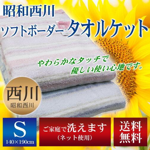 【送料無料】 昭和西川 ソフトボーダー 優しい タオルケット シングルサイズ 140×190cm 綿100% S シングル 140×190 やわらか ボーダー 涼し気 【あす楽対応】