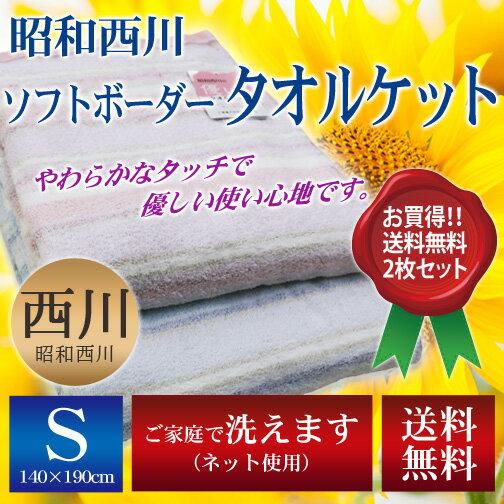 【お買得2枚セット】【送料無料】 昭和西川 ソフトボーダー 優しい タオルケット シングルサイズ 140×190cm 綿100% S シングル やわらか ボーダー 涼し気