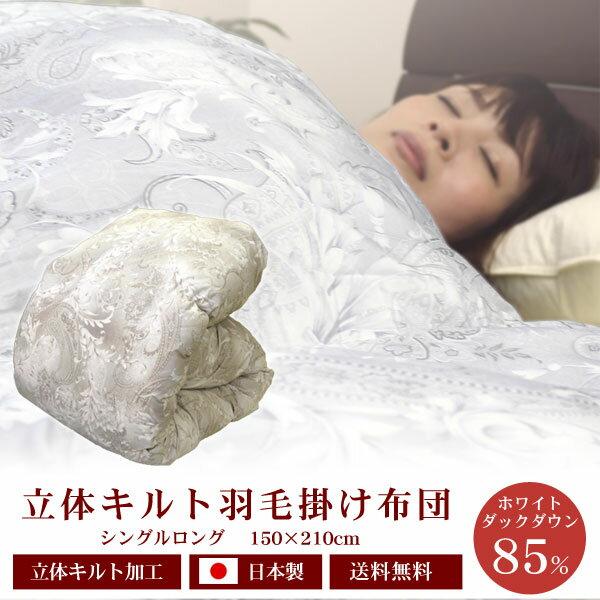 【送料無料】 昭和西川 羽毛布団 ホワイトダックダウン85% SL シングルロング 150×210cm 【選べる2種類】(NN7432柄)(CH981柄) 日本製