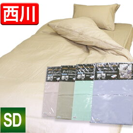 【最安値に挑戦】京都西川 天然素材綿100% ボックスシーツ セミダブルサイズ 120×200×25cm (品番3001) コットン100%で肌触りの良い マットレスカバー ベッド用BOXシーツ 選べる4色(無地)