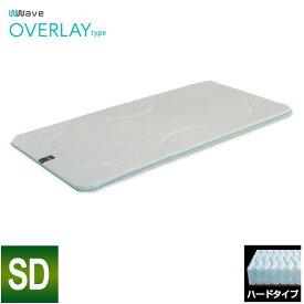 【送料無料】西川株式会社 Wwave ローズラジカル OVERLAYtype 〔SD:11570228〕 (4E 6900 No.40) セミダブルサイズ120×200cm/ベッドの上に重ねて使う/敷きふとん/シャワーで洗濯OK/