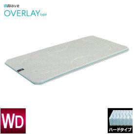 【送料無料】西川株式会社 Wwave ローズラジカル OVERLAYtype 〔WD:11570273〕 (4E 6900 No.60) ワイドダブルサイズ154×200cm/ベッドの上に重ねて使う/敷きふとん/シャワーで洗濯OK/