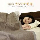 【送料無料】京都西川ローズカシミヤ毛布(CSR-N5003)シングルサイズ140×200cmベージュ日本製