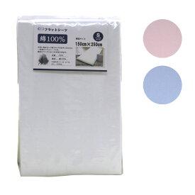 アルファ フラットシーツ 綿100% シングル 150×250cm (F850) 無地 【選べる3色】
