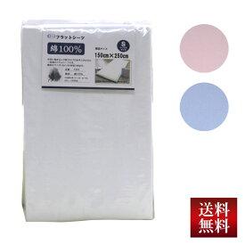 【送料無料】アルファ フラットシーツ 綿100% シングル 150×250cm (F850) 無地 【選べる3色】