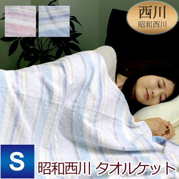【最安値に挑戦】昭和西川 ソフトボーダー 優しい タオルケット シングルサイズ 140×190cm やわらか 涼し気