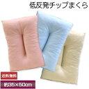 【送料無料】 低反発チップ枕 (THC-N35) 約35×50cm くぼみ型 ウレタン まくら 選べる3色