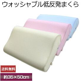 【送料無料】ウォッシャブル低反発枕 (W S-3050) 約30×50×7〜9cm 波型 高通気低反発ウレタンフォーム まくら