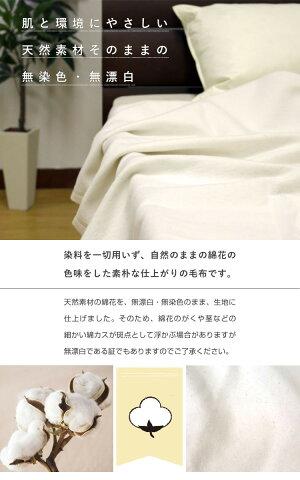 綿毛布/コットンケット