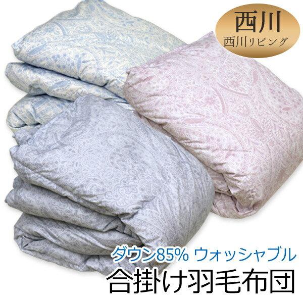 西川リビング ウォッシャブル 合掛け羽毛布団(A663)/シングルロング/掛け布団