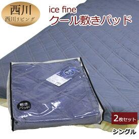 お得な2点セット 【送料無料】 西川リビング クール 敷きパッド NoF × icefine [NF-14P] S シングル 100×205cm ネイビー