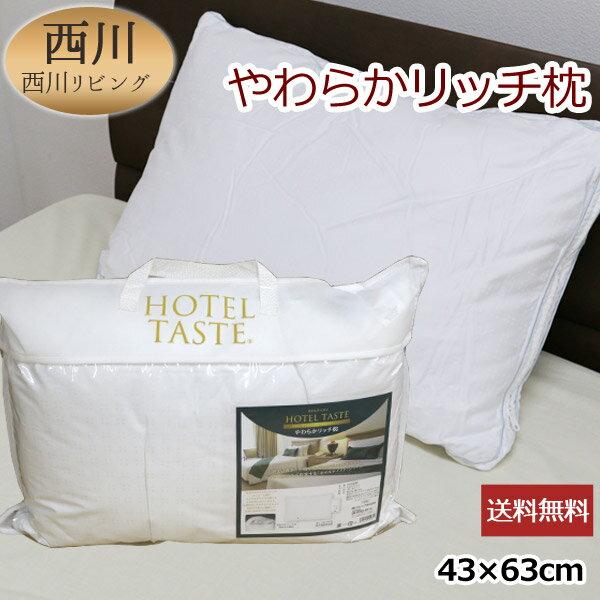 【送料無料】 西川リビング ホテルテイスト やわらかリッチ枕 (1933-82801) 43×63cm ホワイト