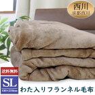 【送料無料】京都西川パウダーパフわた入フランネル毛布(2NY4437)シングルロング150×210cm/atfive/ポリエステルもうふ/寝具/軽量/