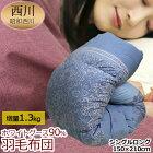 【送料無料】昭和西川羽毛布団ホワイトグースダウン90%増量1.3kg[CH-9016]シングルロング150×210cm日本製