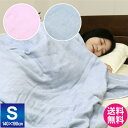 【送料無料】四重ガーゼふんわりやわらかガーゼケット シングルサイズ 140×190cm(NJK7511)