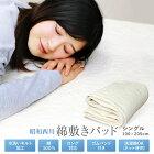 【最安値に挑戦!!】京都西川/夏のしつらえ水洗いキルト敷パッド/シングルサイズ/5CK157(S)/敷きパッド/綿/シーツ/ベッドパッド/ベッドにも装着可能