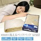 【送料込!】京都西川ポリエステルベッドパッドシングルサイズ(BP-NU-S)/家庭でラクラク洗える!ズレない四隅ゴム付き!取り付け、取り外しラクラク♪ウォッシャブルベッドパット/ロングサイズのベッドにも対応できます/シングルサイズ