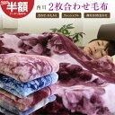 【クーポン配布中】毛布 2枚合わせ 送料無料 西川 襟付きエステル合わせ毛布 シングルサイズ140×200cm 厚手 暖か ブ…