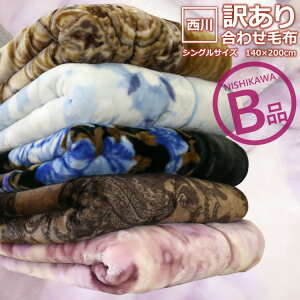 西川B格合わせ毛布シングルサイズ(色柄おまかせ)/訳あり/アウトレット/ポリエステル毛布
