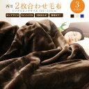 毛布 二枚合わせ 西川 シングルロングサイズ 150×210cm (2NY3129)【DR】京都西川 厚手 無地 ブラウン ベージュ ネイ…