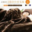 毛布 2枚合わせ 京都西川 送料無料 お得な2点セット シングルロングサイズ 150×210cm (2NY5041) (2NY3129)【DR】 厚…