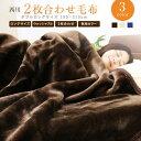 毛布 2枚合わせ 京都西川 送料無料 ダブルロングサイズ 190×210cm (2NY3129) 【DR】 厚手 無地 ブラウン ベージュ ネ…