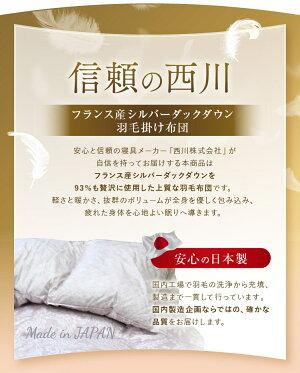西川【送料無料】シングルロング
