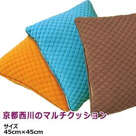 京都西川 マルチクッション 45×45cm(06-LC4545)正方形 スクエアクッション 無地カラー ブルー オレンジ コゲチャ ポコポコかわいい背当て、枕に マルチタイプクッション