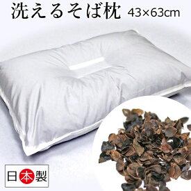 枕 約43×63cm 日本製 ヘルシー 洗えるそば枕 頸椎安定型 無地 ホワイト色 オールシーズン そばまくら ピロー 高さ調節可能 やわらか 新生活 車中泊 洗浄・高圧殺菌処理 ウォッシャブル ソバ殻まくら