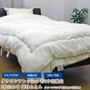 洗える掛け布団 2枚合わせ〔ダクロン(R)フレッシュ掛けふとん〕クイーンロング 210×210cm 日本製 インビスタ社 洗え…