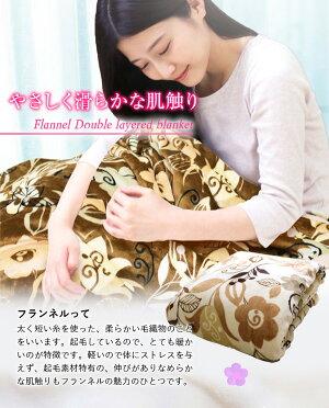 綿入りフランネル毛布(2NY4103)シングル140×200cm/ポリエステル100%