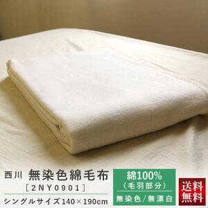 【送料無料】京都西川